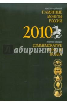 Памятные и инвестиционные монеты России. 2010: Каталог-справочник монеты в сургуте я продаю