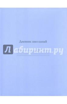 """Дневник школьный """"Фиолетовый"""" (19004)"""