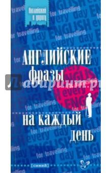 Английские фразы на каждый деньАнглийский язык<br>В настоящее издание включено около 1000 переведённых на русский язык диалогов, различных фраз, шуток, коротких весёлых историй, написанных на современном английском языке. Книга может быть использована как русско-английский разговорник, который во всём разнообразии отражает современное словоупотребление. В нём гармонично сочетаются современные разговорные фразы и классические идиоматические выражения. <br>Издание предназначено для изучения английского языка самым широким кругом читателей. Книга окажет хорошую услугу и учащимся средней школы, и студентам, и людям, ведущим переписку и тем, кто овладевает разговорным общением на английском языке, и путешественникам, и тем, кто впервые оказался в англоязычном обществе. <br>Книга издана под редакцией кандидата педагогических наук А. Н. Лапицкого с участием Мэтью Блэкберна (Великобритания)<br>