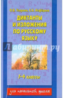Диктанты и изложения по русскому языку. 1-4 классы