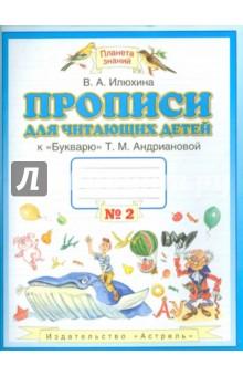 """Прописи для читающих детей к """"Букварю"""" Т.М. Андриановой. 1 класс. В 4-х тетрадях. Тетрадь №2"""