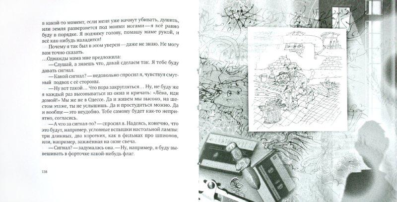 Иллюстрация 1 из 13 для Чужие ребята - Борис Минаев   Лабиринт - книги. Источник: Лабиринт