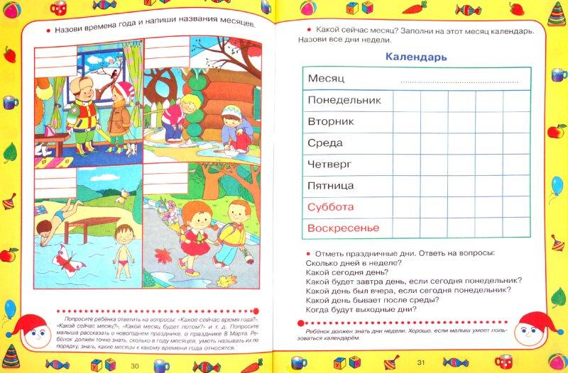 Иллюстрация 1 из 16 для Тесты. Выпуск 3. Готов ли ребенок к школе - И. Попова | Лабиринт - книги. Источник: Лабиринт