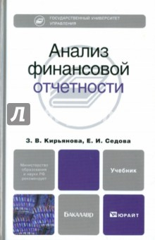 Анализ финансовой отчетности: учебник для бакалавров
