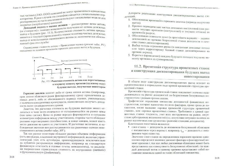 Иллюстрация 1 из 10 для Инвестиции. Учебник для бакалавров - Тамара Теплова | Лабиринт - книги. Источник: Лабиринт