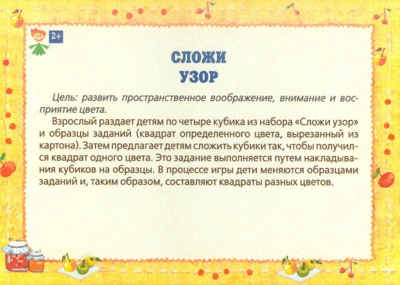 Иллюстрация 1 из 6 для Развивающие игры с предметами для малышей 1-3 лет - Елена Ларечина   Лабиринт - книги. Источник: Лабиринт