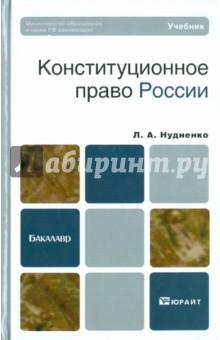 Конституционное право России: учебник для бакалавриата