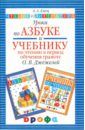 Уроки по `Азбуке` и `Учебнику  ...