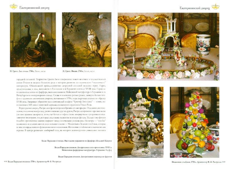 Иллюстрация 1 из 16 для Альбом «Царское село» - Г. Ходасевич | Лабиринт - книги. Источник: Лабиринт