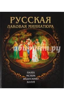 Альбом «Русская лаковая миниатюра»