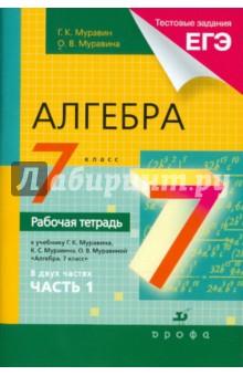 Алгебра. 7 класс. Рабочая тетрадь. В 2 частях. Часть 1