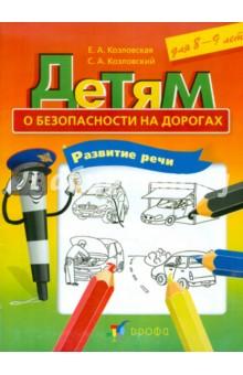 Детям о безопасности на дорогах. Развитие речи. Рабочая тетрадь для 8-9 лет