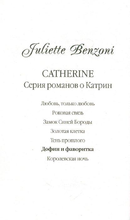 Иллюстрация 1 из 4 для Дофин и фаворитка - Жюльетта Бенцони | Лабиринт - книги. Источник: Лабиринт