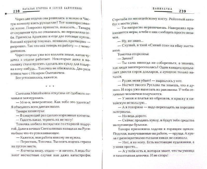 Иллюстрация 1 из 5 для Антитеррор 2020 - Бурносов, Бенедиктов, Алиев | Лабиринт - книги. Источник: Лабиринт