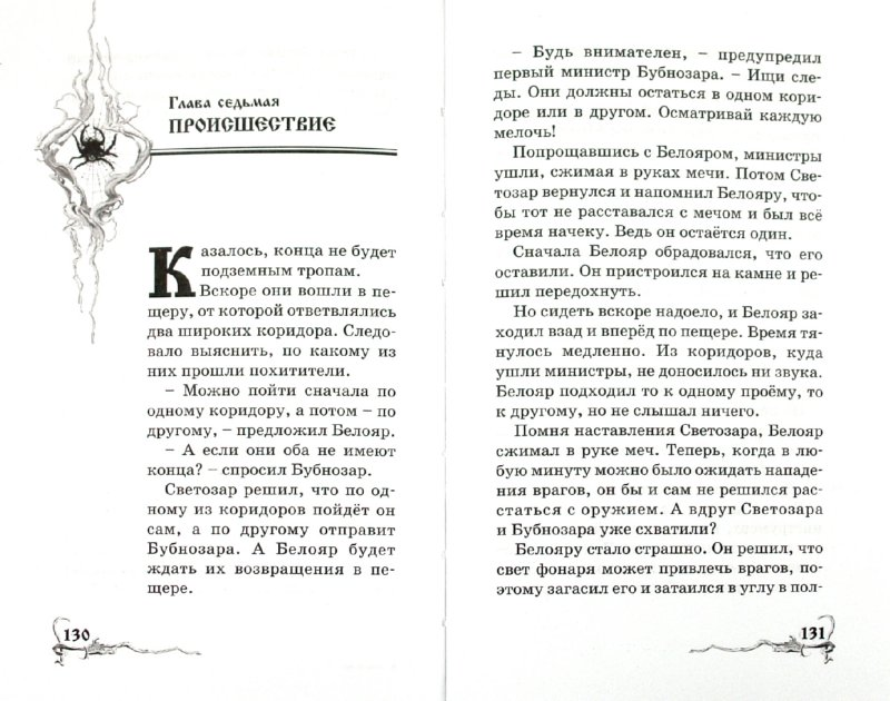 Иллюстрация 1 из 10 для Золотой шар - Георгий Почепцов   Лабиринт - книги. Источник: Лабиринт