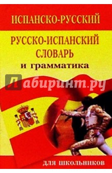 Испанско-русский русско-испанский словарь и грамматика: 15 000 слов