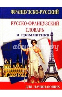 Французско-русский русско-французский словарь и грамматика: 24 000 слов