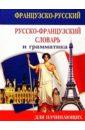 Французско-русский  ...