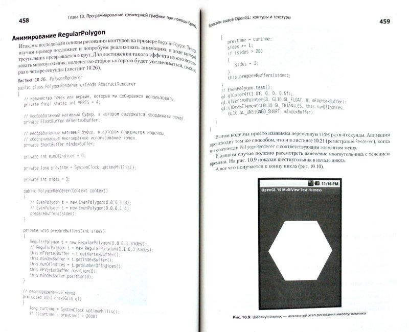 Иллюстрация 1 из 25 для Разработка приложений для Android - Хашими, Коматинени, Маклин   Лабиринт - книги. Источник: Лабиринт