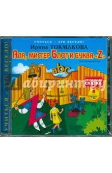 Аля, мистер Блот и буква Z (CDmp3)Аудиокурсы. Английский язык<br>Общее время звучания: 1 час. 26 мин.<br>Формат: MPEG-I Layer-3 (mp3), 320 kbps, 16 bit, 44.1 kHz, stereo<br>Читает: Хлыстова Е. <br>Носитель: 1 CD<br>Ирина Петровна Токмакова - известная детская писательница, поэтесса и переводчик. Ее перу принадлежит несколько обучающих повестей-сказок для детей дошкольного и младшего школьного возраста. Эти веселые учебники в увлекательной форме знакомят ребят с буквами русского и английского алфавита, правилами грамматики, цифрами и математическими знаками. <br>В повести Аля, мистер Блот и буква Z девочка Аля отправляется в путешествие по английской азбуке. Она скоро пойдет в третий класс, и ей обязательно нужно выучить английские буквы. Злодей мистер Блот выгнал букву Z, а Але придется помочь ей вернуться на свое место. <br>Следя за этими увлекательными приключениями, ребята познакомятся с английским алфавитом, а заодно узнают много английских слов.<br>