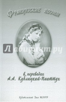 Французские поэты в переводе А.А.Кублицкой-Пиоттух