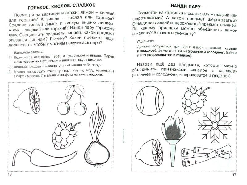 Иллюстрация 1 из 35 для Логика в картинках для дошколят. Книга 1 - Воронина, Воронина | Лабиринт - книги. Источник: Лабиринт