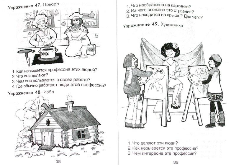 Иллюстрация 1 из 10 для Сочинения-миниатюры и эссе. Методическое обучение. Упражнения. Темы. Планы. 3 класс - Светлана Есенина | Лабиринт - книги. Источник: Лабиринт