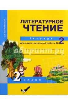 Литературное чтение. Тетрадь для самостоятельной работы №2. 2 класс. ФГОС