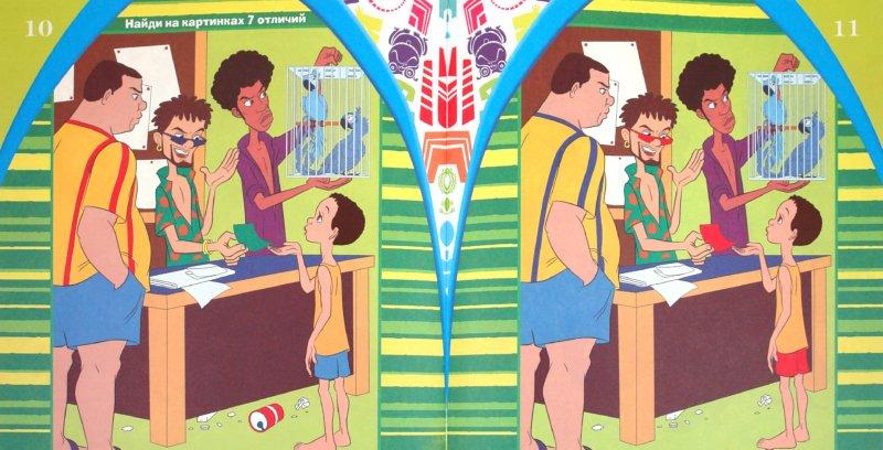 Иллюстрация 1 из 6 для Игры | Лабиринт - книги. Источник: Лабиринт