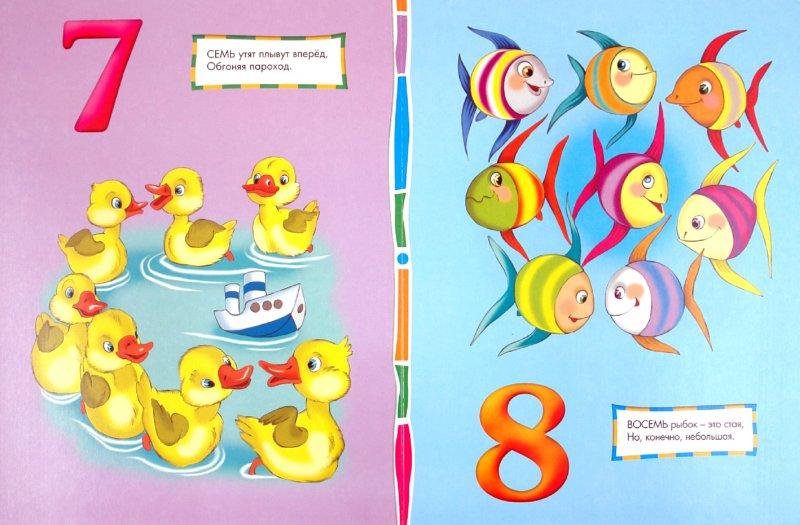 Иллюстрация 1 из 8 для Учусь считать. Для детей от 3-х лет - Марина Дружинина | Лабиринт - книги. Источник: Лабиринт