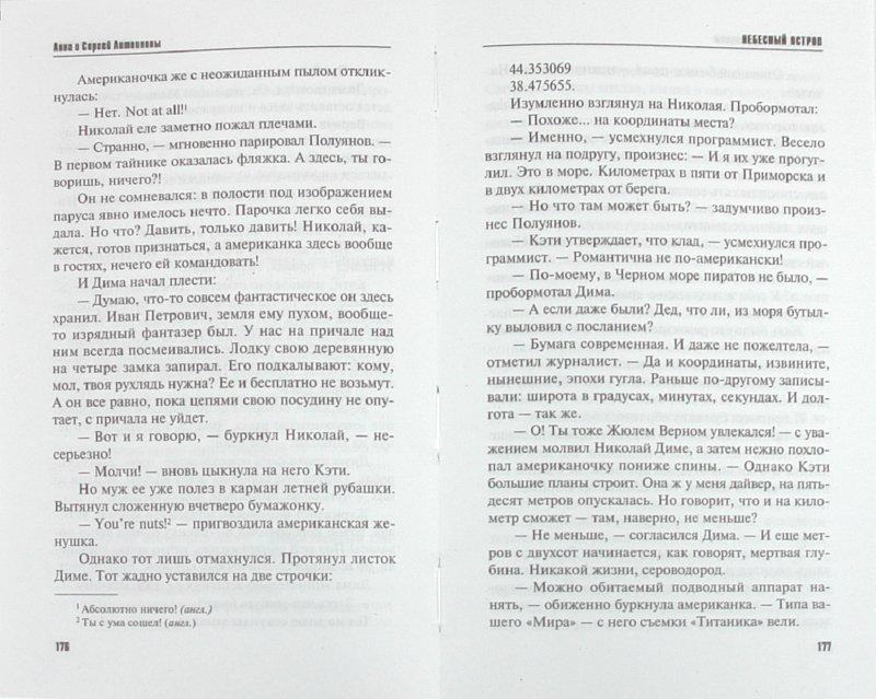 Иллюстрация 1 из 10 для Небесный остров - Литвинова, Литвинов | Лабиринт - книги. Источник: Лабиринт