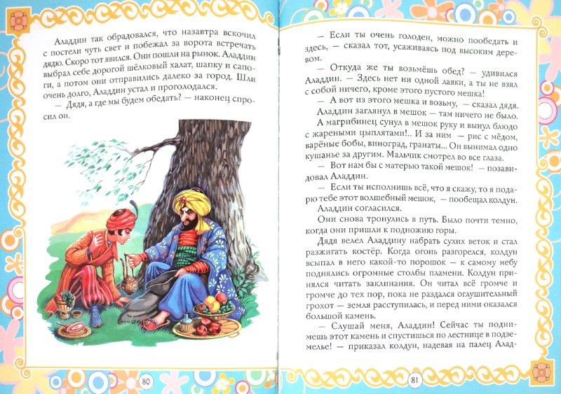 Иллюстрация 1 из 13 для Большая книга маленькой принцессы | Лабиринт - книги. Источник: Лабиринт