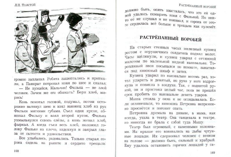 Иллюстрация 1 из 7 для Счастливая пора детства   Лабиринт - книги. Источник: Лабиринт