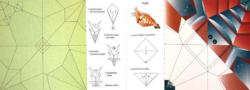 Иллюстрация 1 из 13 для Оригами. Морское приключение - Нина Острун | Лабиринт - книги. Источник: Лабиринт