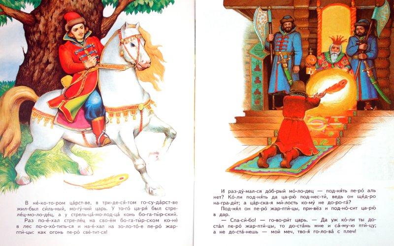 Иллюстрация 1 из 6 для Жар-птица и Василиса-царевна | Лабиринт - книги. Источник: Лабиринт