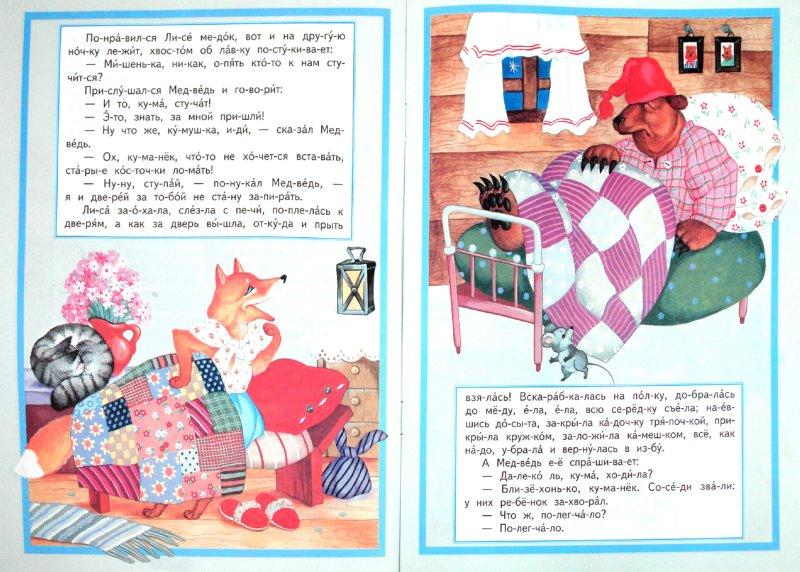 Иллюстрация 1 из 17 для Лиса и медведь | Лабиринт - книги. Источник: Лабиринт