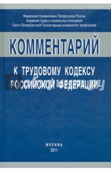 Коментарий к трудовому кодексу к ТК РФ
