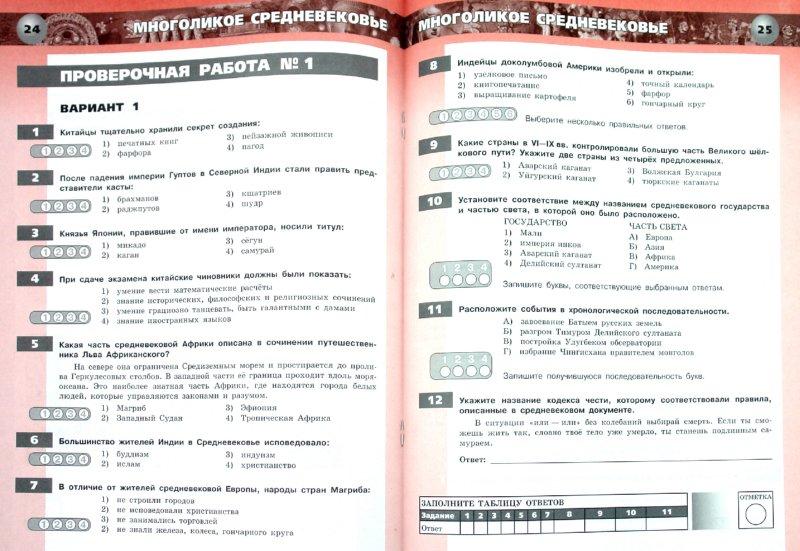 Гдз по истории тетрадь экзаменатор 8 класс