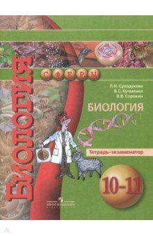 """Биология. Тетрадь-экзаменатор. 10-11 классы. УМК """"Сферы"""""""
