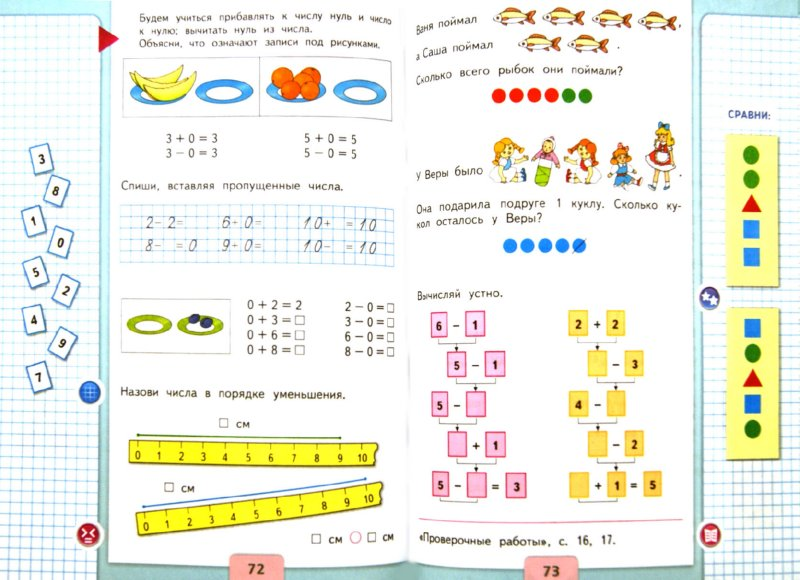 К книге математика 1 класс учебник в 2