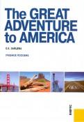 Серафима Зайцева: The Great Adventure to America. Учебное пособие