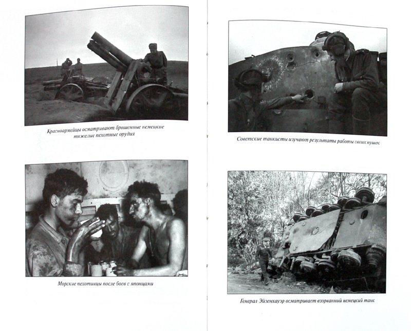 Иллюстрация 1 из 4 для История Второй Мировой войны. Крушение - Типпельскирх Фон | Лабиринт - книги. Источник: Лабиринт