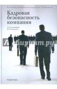Кадровая безопасность компанииУправление персоналом<br>Подробно рассмотрены роль кадровой системы безопасности, кадровые риски, контроль персонала, информационная безопасность, внутреннее служебное расследование и другие актуальные вопросы применительно к ситуации в российском бизнесе. Проанализированы основные типы сотрудников компании (личности опасные и безопасные), социально-психологические проблемы персонала на рабочем месте, методы принятия решений в компании, вопросы делегирования полномочий как возможного источника риска, а также конфликты как возможный источник социальной напряженности в коллективе. <br>В отдельных главах рассмотрены нарушение прав работников (дискриминация в организации, насилие, инструменты влияния на персонал), методы воздействия на человеческие ресурсы (формы принуждения, инструменты информационно-технологического воздействия, тайное принуждение сотрудников), лояльность персонала, деловая этика и социальная ответственность бизнеса. <br>Для студентов и преподавателей экономических и юридических вузов, руководителей предприятий всех форм собственности, менеджеров по управлению персоналом, работников службы безопасности предприятий.<br>