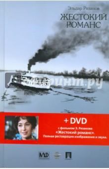 Жестокий романс (+DVD)