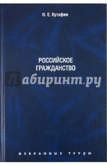 Избранные труды. В 7 томах. Том 3. Российское гражданство. Монография