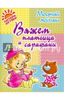 Андреева Роза Павловна Вяжем платьица и сарафаны