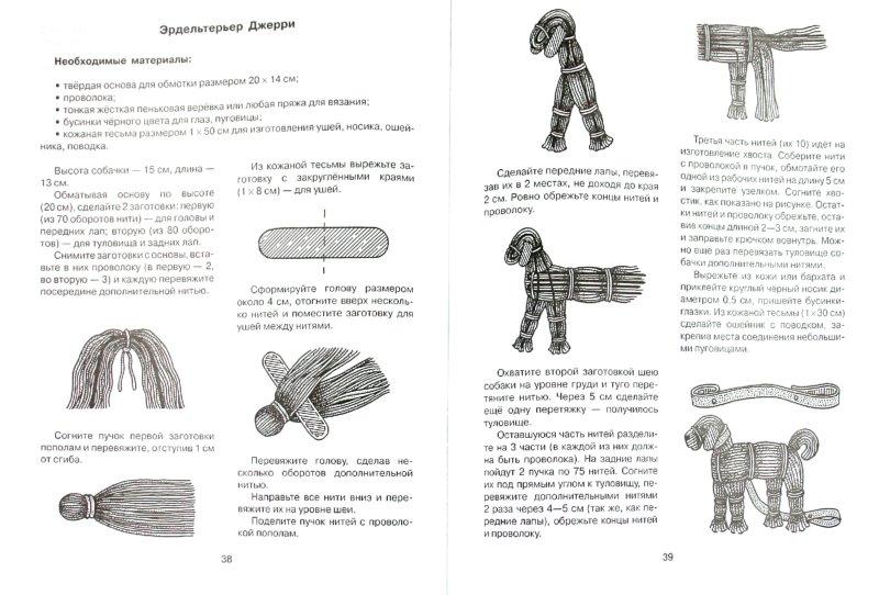 Иллюстрация 1 из 8 для Пушистые поделки для маленьких модниц - Наталья Смотрова | Лабиринт - книги. Источник: Лабиринт