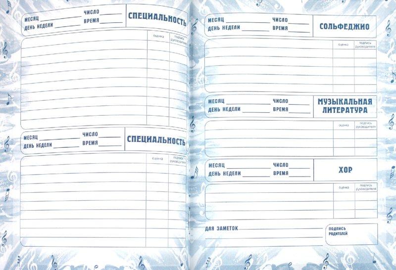 """Иллюстрация 1 из 3 для Дневник для музыкальных школ """"Музыкальные инструменты"""" 48 листов (22100)   Лабиринт - канцтовы. Источник: Лабиринт"""