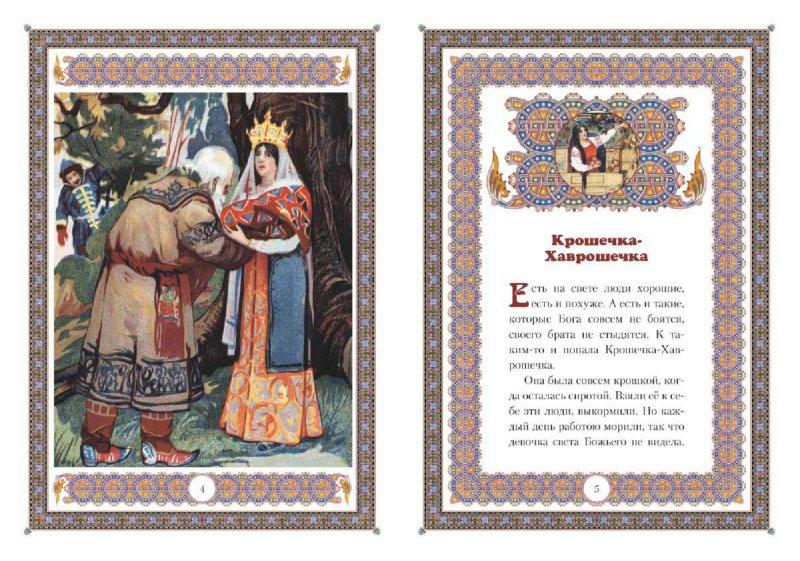 Иллюстрация 1 из 21 для Наши старые  сказки | Лабиринт - книги. Источник: Лабиринт