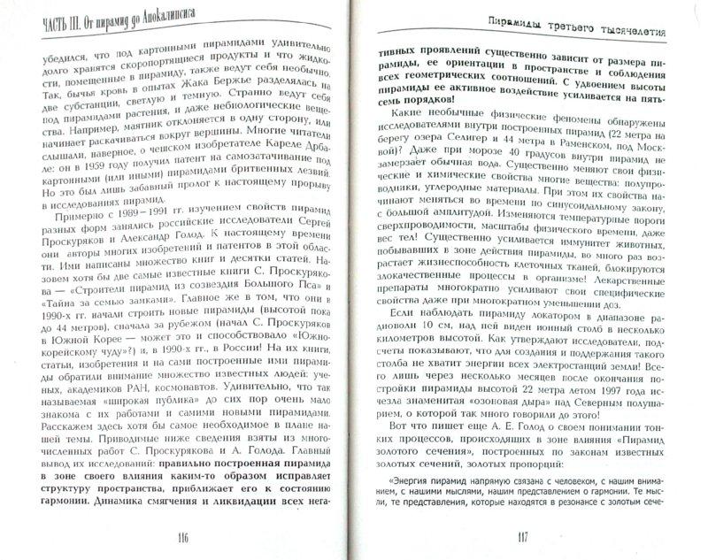 Иллюстрация 1 из 4 для Мистические ритмы истории России - Борис Романов | Лабиринт - книги. Источник: Лабиринт